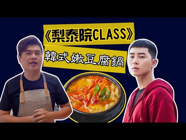 《梨泰院CLASS 食譜》甜栗酒館招牌菜「韓式嫩豆腐鍋」 순두부찌개