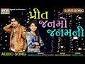 Download Preet Janmo Janamni - Jignesh Kaviraj, Shital Thakor | New Gujarati Love Song 2017 | RDC Gujarati MP3 song and Music Video
