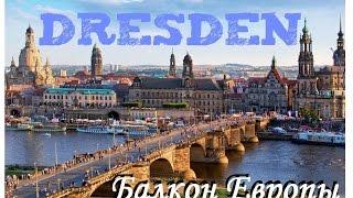 ДРЕЗДЕН, ГЕРМАНИЯ БАЛКОН ЕВРОПЫ / Dresden, Germany / ЕВРОТУР 2014(Терраса Брюля — это небольшой отрезок на набережной Эльбы в центральной части старого Дрездена. Эти 500..., 2016-08-18T22:17:48.000Z)