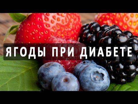 Какие ягоды можно употреблять при сахарном диабете? | диабетиков | земляника | полезные | клубника | давление | черника | лечение | диабета | фрукты | рябина