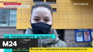 Сколько стоит нарушение соцдистанции в Москве - Москва 24