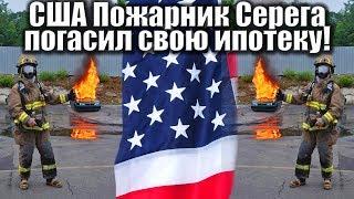 1372. Пожарник Серёга погасил свою американскую ипотеку!