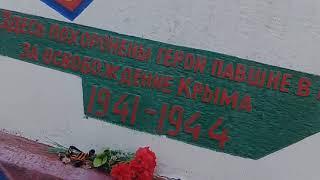 памятник Великой Отечественной войны ,2 кордон , между Эски -Керменом и Инкерманом
