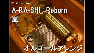 A-RA-SHI : Reborn/嵐【オルゴール】