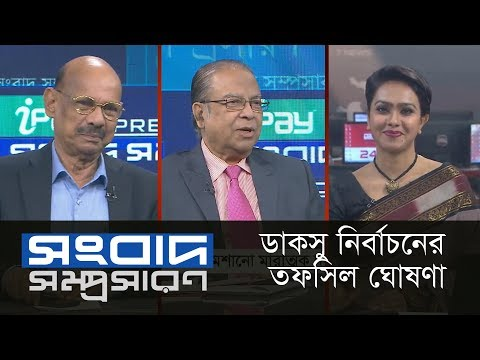 ডাকসু নির্বাচনের তফসিল ঘোষণা || Songbad Somprosaron || DBC NEWS 11/02/19