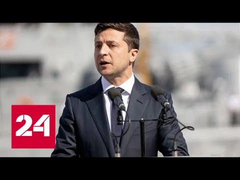 Зеленский предложил обменять Вышинского на Сенцова. 60 минут от 19.07.19