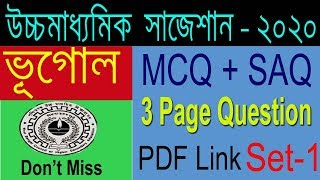 HS Geography Suggestion-2020(WBCHSE) MCQ & SAQ   Final Suggestion   Don't miss