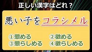 難読漢字 漢字の読みを答える問題と、読みを漢字で答える問題の2パターンを入れこんでおります。各問題の制限時間は7秒です。ぜひお楽しみく...