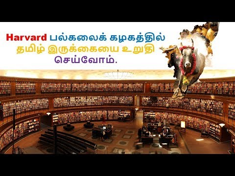 Harvard university Tamil chair Donations (Total Amount Pledged $3,018,619.82)