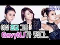 [남순] 음색깡패, 여성 최고 그룹 가비엔제이(Gavy NJ)의 가수 정혜민이 아프리카에 떳다!! 맛간탐방