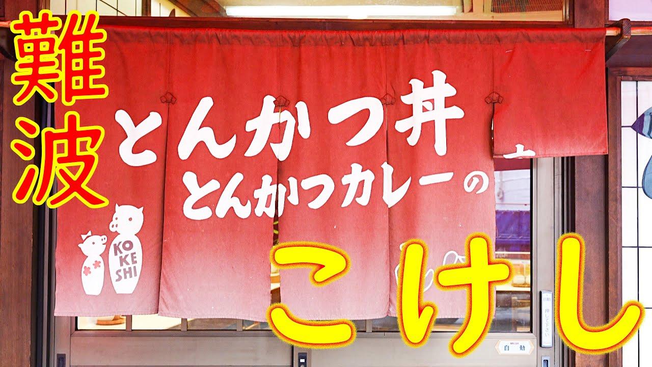 """【かつ丼】ダブルエッグの作り方 難波 昭和39年創業「とんかつ丼 こけし」Katsudon Restaurant """"KOKESHI"""" 2021.2.26 in Osaka"""