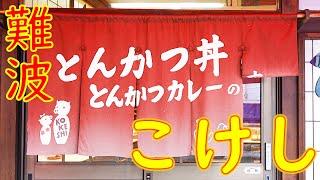 【かつ丼】ダブルエッグの作り方 難波 昭和39年創業「とんかつ丼 こけし」Katsudon Restaurant