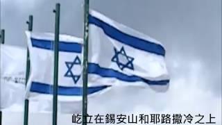 以色列國歌 National Anthem of Israel