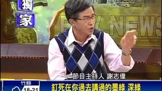 民視專訪 柯:連操作藍綠 為個人利益-民視新聞