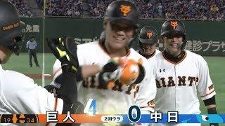 【ハイライト】7/4 坂本の6年ぶりとなる満塁HRで先制の巨人が5連勝!【巨人対中日】