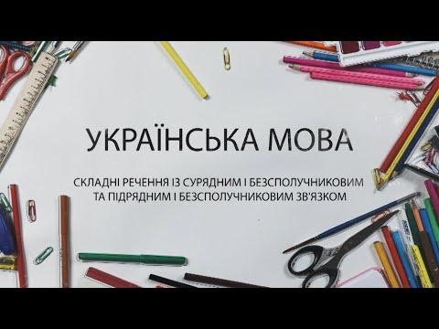Українська мова. Речення із сурядним і безсполучниковим  та підрядним і безсполучниковим зв'язком