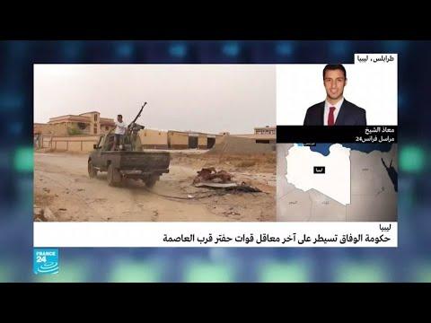 ليبيا: قوات حكومة الوفاق الوطني تستعيد مدينة ترهونة المعقل الأخير لقوات حفتر غرب البلد  - نشر قبل 2 ساعة