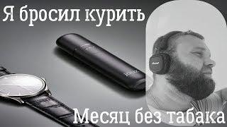 нагреватель табака jouz, Обзор на jouz 20 и jouz 12 / Иванов бросает курить