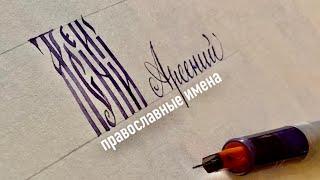 Православное имя Арсений - русская вязь каллиграфия.