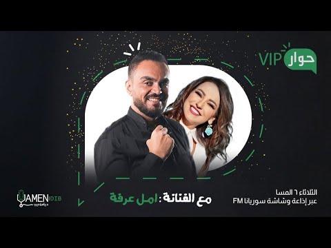 الفنانة أمل عرفة ضيفة برنامج حوار VIP مع يامن ديب