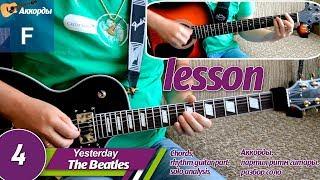 The Beatles - Yesterday, соло на гитаре, аккорды