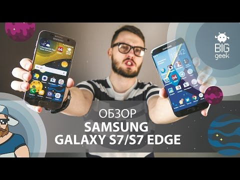 SAMSUNG GALAXY S7 И S7 EDGE – ПОЛНЫЙ ОБЗОР ► BIG GEEK
