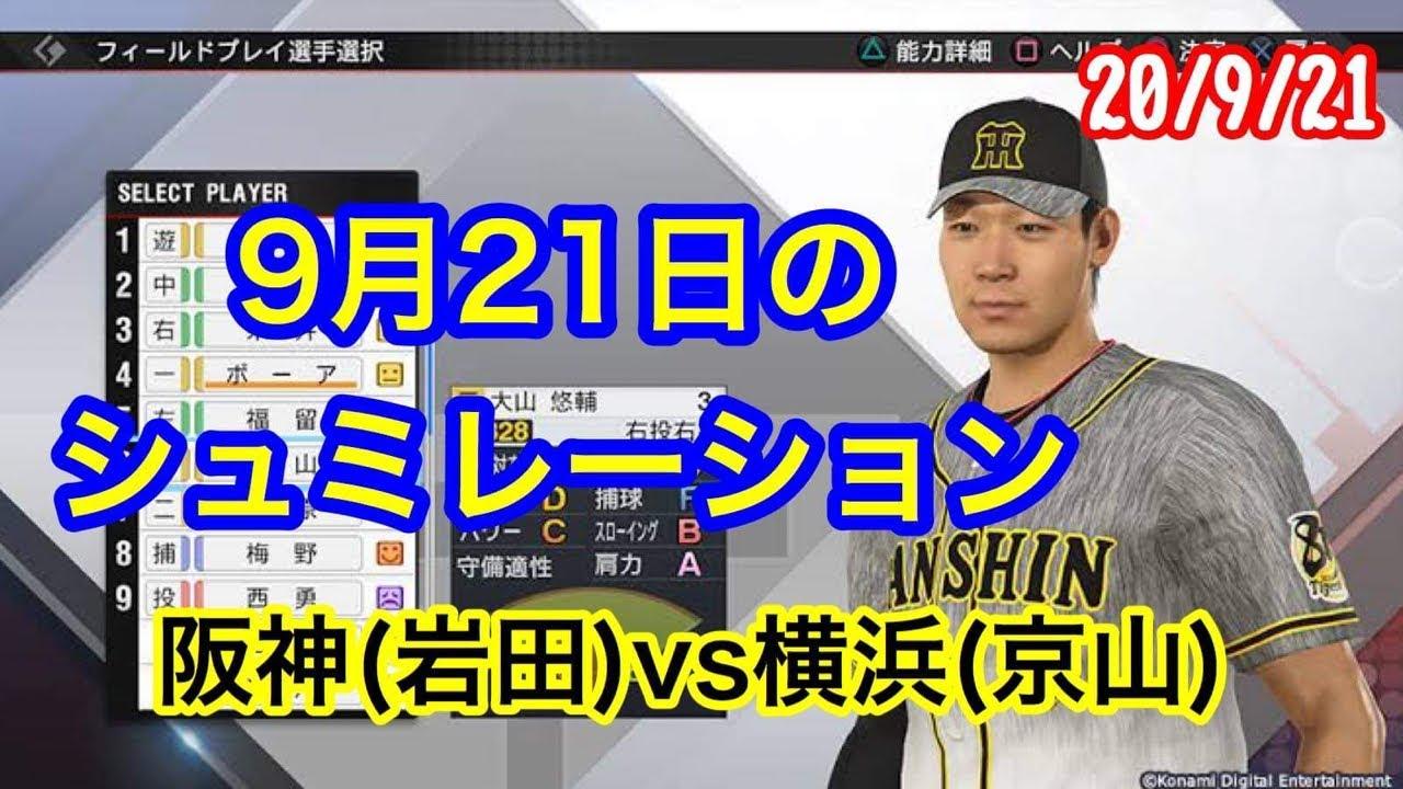 20/9/21 阪神vsDeNA 16 プロスピでシュミレーション