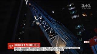 П'ятеро людей постраждали під час пожежі в одеській 17-поверхівці