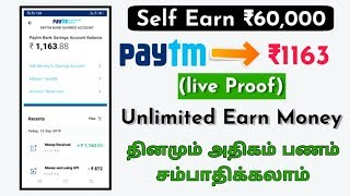 earn money online from home    Earn money instant payment ₹1163 live Proof   explain in Tamil