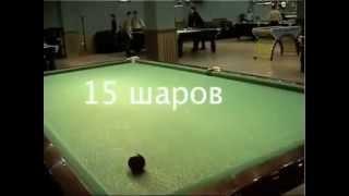 видео Рекордный бильярд