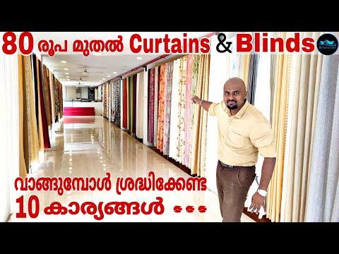 Curtain & Blinds വാങ്ങുമ്പോൾ ശ്രദ്ധിക്കുക Curtain design for home Interior Low budget Curtain design