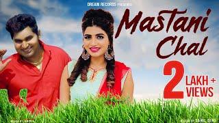 Mastani Chal | Sonika Singh | Veer Dahiya | New Haryanvi Song 2019