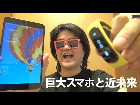 超巨大スマホ MediaPad X1 7.0 とiPhoneでも使える面白ギミックのウェアラブルHuawei TalkBand B1