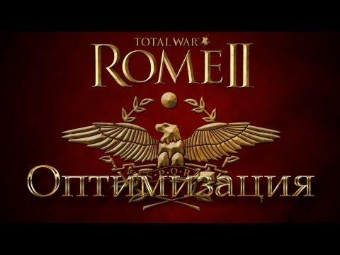 Оптимизация Total War:Rome 2 и первый тюнинг игры мододелами!
