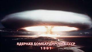 ЯДЕРНАЯ БОМБАРДИРОВКА СССР 1961