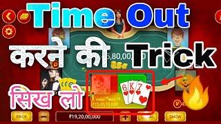 Teen patti मैं किसी का भी Time Out करने की Trick सीख लो 🔥🔥|| Teen patti New 2021 Trick screenshot 5