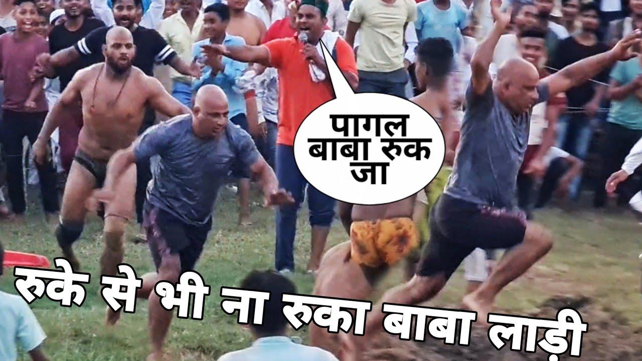 जान बचानी हुई मुश्किल नेपाली पहलवान को बाबा लाड़ी हुआ पागल देखिए कुश्ती baba laddi kusti video