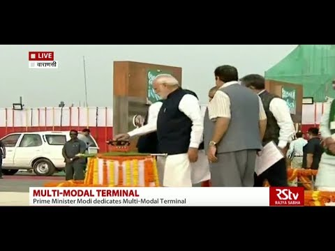 PM Modi inaugurates the first multi-modal terminal  in Varanasi