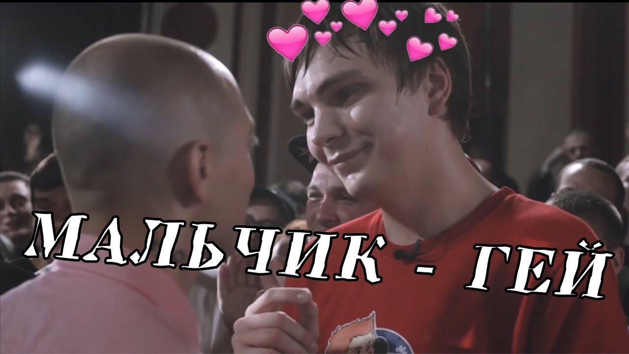Ммальчик гей б