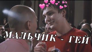 Oxxxymiron x Слава КПСС | Мальчик - гей
