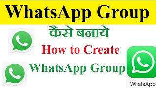 كيفية إنشاء المجموعة ال Whatsapp ل ال Whatsapp لي مجموعة Kaise Banaya Jata هاي l المجموعة ال Whatsapp خلق