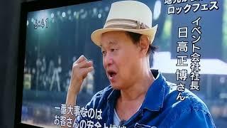 2018年8月3日放送 NHK新潟 新潟ニュース610 フジロックフェスティバル特集