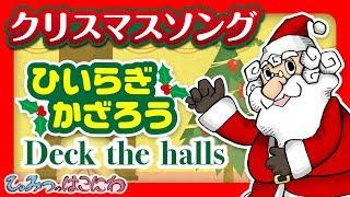 クリスマスソング・英語の歌『ひいらぎ飾ろう|Deck the Halls』赤ちゃん喜ぶ子供の歌|子供向けアニメ・絵本 animation for kids & baby thumbnail