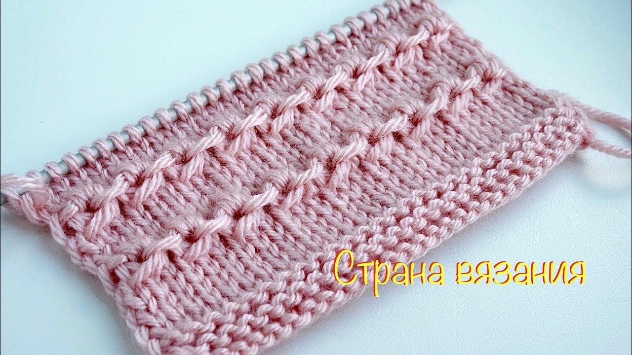 "Узоры спицами. Узор « Горизонтальные цепочки». Knitting patterns. Pattern ""Horizontal chains""."