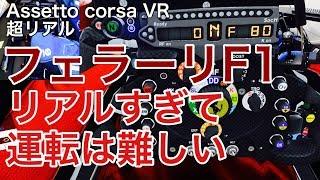 【Assetto Corsa】VR F1 コースレコードに挑む。Ferrari SF15-T