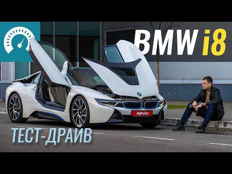 Прощай i8, самый СКУЧНЫЙ суперкар ... Тест-драйв BMW i8