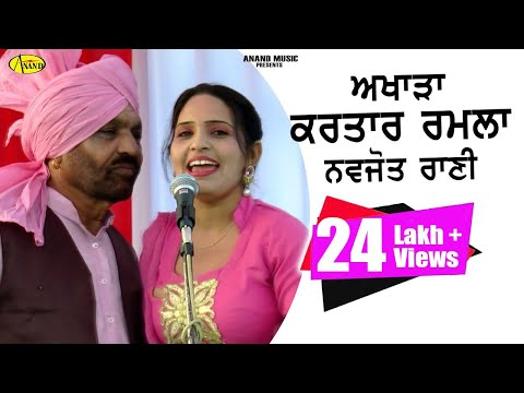 Kartar Ramla Ll Live Akhada Ll (full Video) Anand Music Ll New Punjabi Song 2017