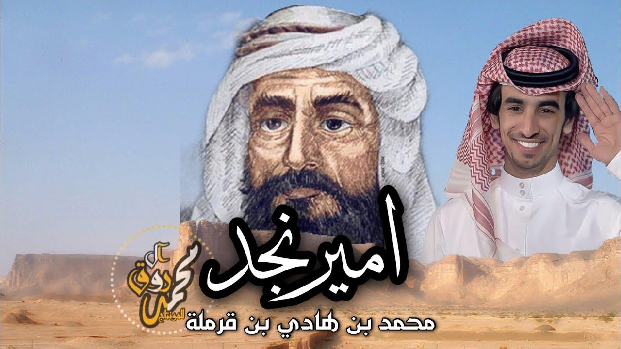شيلة نجد ابن هادي | لابة تقلب الدنيا عزاويها🔥| قحطان الفخر | لا ذكرت  الجحادر و عبيده | فهد بن فصلا - YouTube