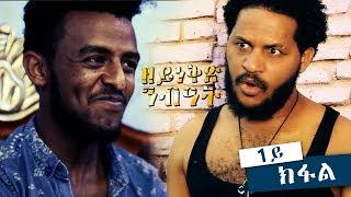 Fsha Ghebrehiwet - Zeyneqx Nibiat | ዘይነቅጽ ንብዓት - Part 1 New Eritrean Movie 2018