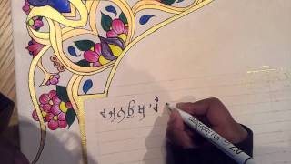 Sikh Calligraphy   Starting To Write Bani on Canvas